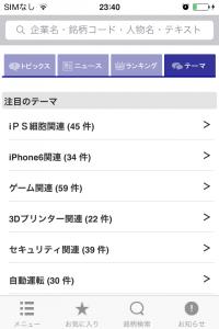 2014-09-20 23.40.44