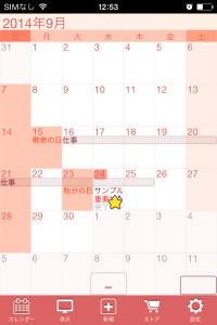 2014-09-24 12.53.12