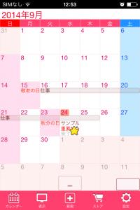 2014-09-24 12.53.23
