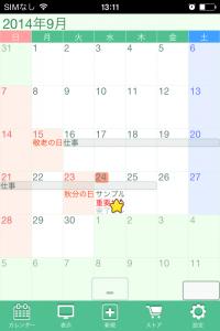 2014-09-24 13.11.36