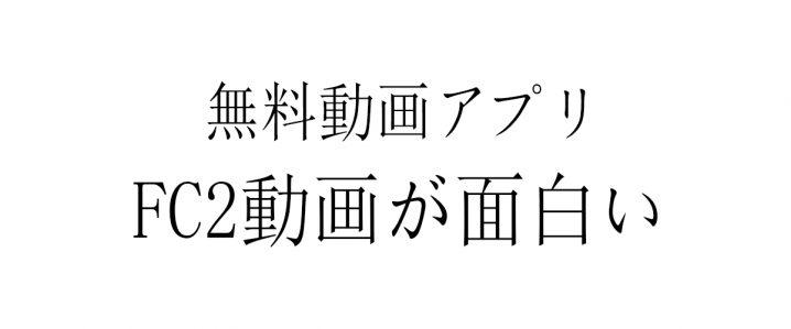 無料動画fc