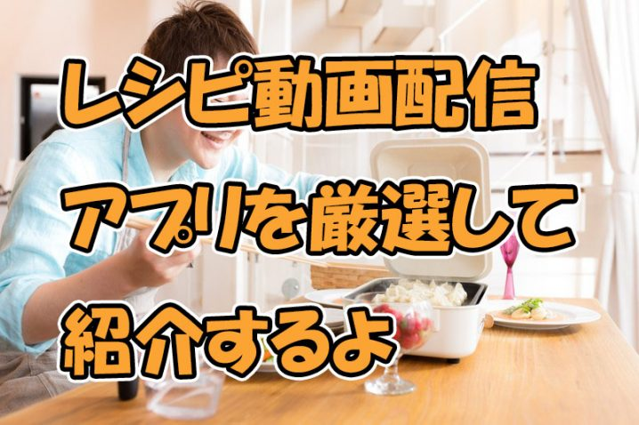 レシピ動画配信アプリ